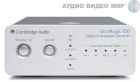 ЦАП Cambridge Audio DacMagic 100 Silver