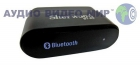 Sherwood Blue Tooth Receiver BT-R7