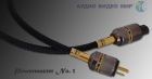Силовой кабель HB Cable Design Powermaster № 1 1.5m